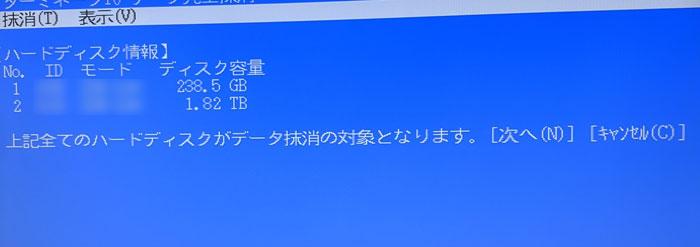 ハードディスク情報