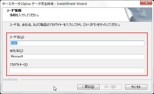 ターミネータ10plusデータ完全抹消 ユーザー情報入力