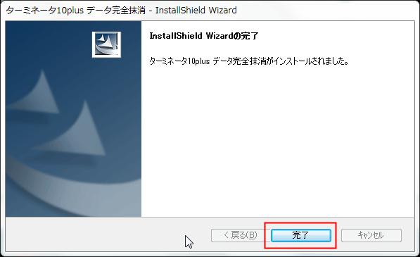 ターミネータ10plusデータ完全抹消 インストール完了画面