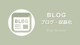 ブログ収益化