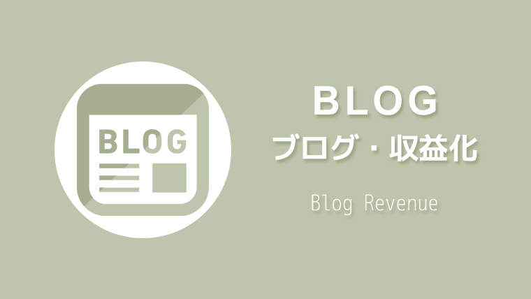 ブログで収益化・初心者が収入を得るためのブログの始め方、作り方