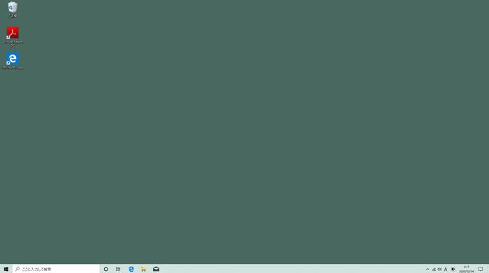 新たなユーザー用のデスクトップ画面