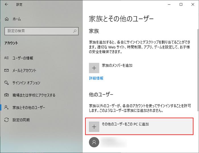その他のユーザーをこのPCに追加