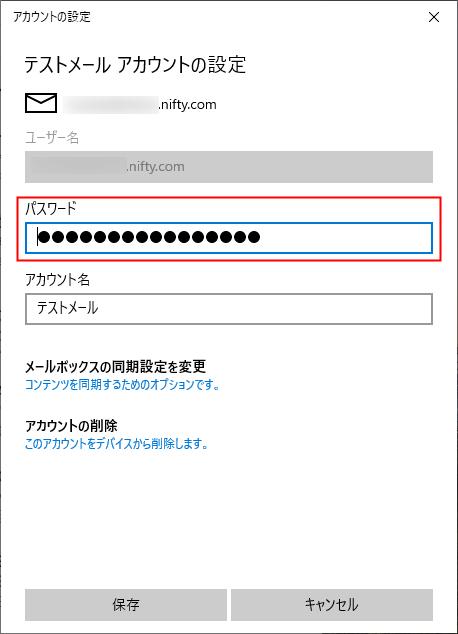 パスワード編集画面