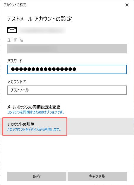 アカウントの削除