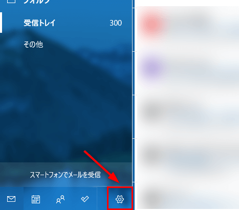 メール画面の歯車アイコンをクリック