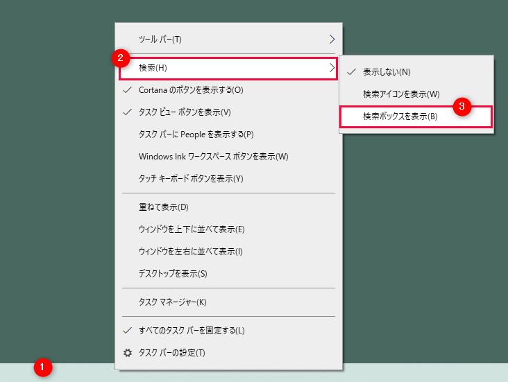 Windows10 検索ボックスを表示させたい