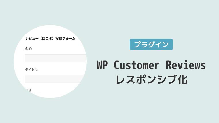 WP Customer Reviews 投稿フォームのレスポンシブ