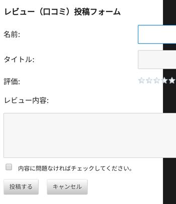 WP Customer Reviewsスマホフォーム崩れ