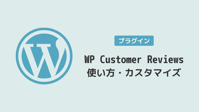 WordPress口コミ・レビュー 無料プラグイン WP Customer Reviews 使い方