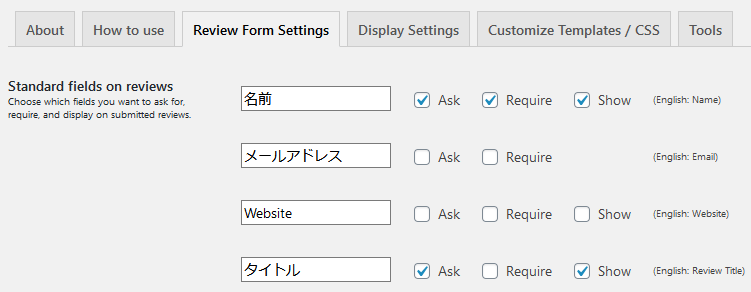 Review Form Settingsの設定例