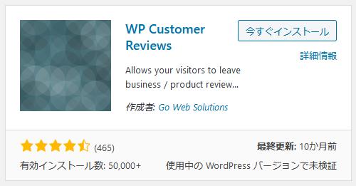 WP Customer Reviewsのインストール
