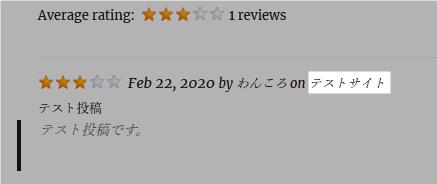 WP Customer Reviewsサイト(ブログ)名の非表示