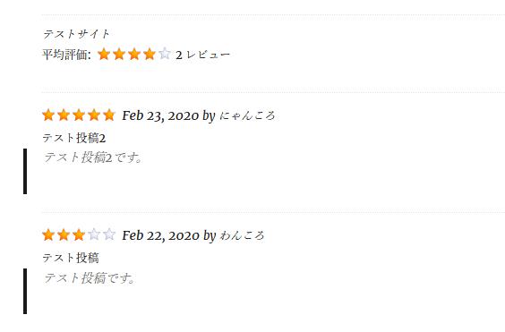 WP Customer Reviews レビュー一覧カスタマイズイメージ