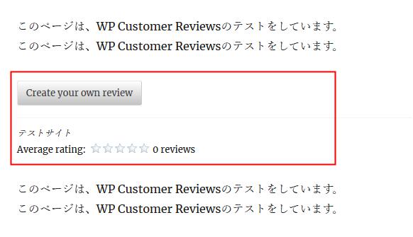 WP Customer Reviewsショートコードを使用した例