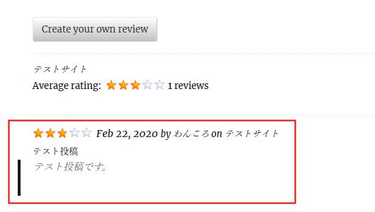 WP Customer Reviews口コミテストイメージ