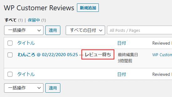 WP Customer Reviews「レビュー待ち」