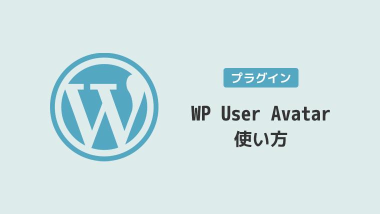 WordPress WP User Avatarの使い方