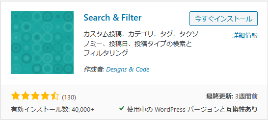 search filterインストール