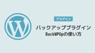 WordPressバックアッププラグイン・BackWPUpの使い方