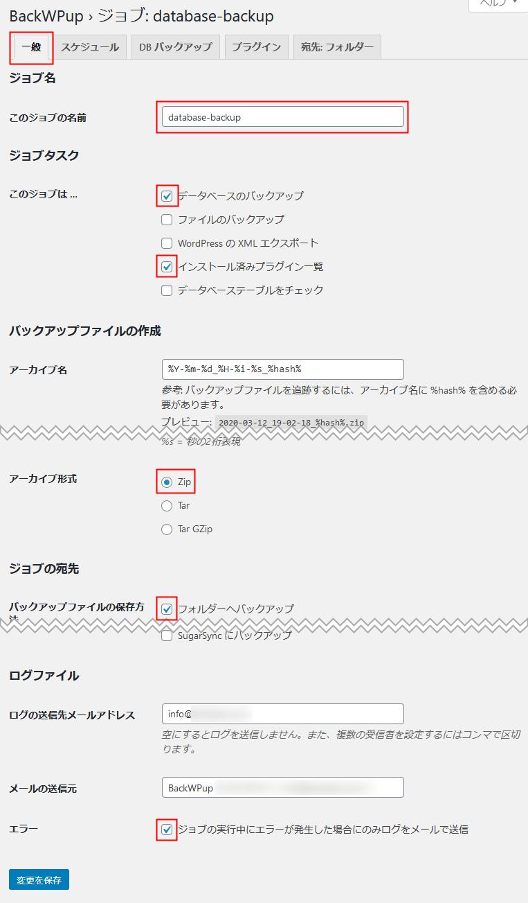 データベース 一般設定