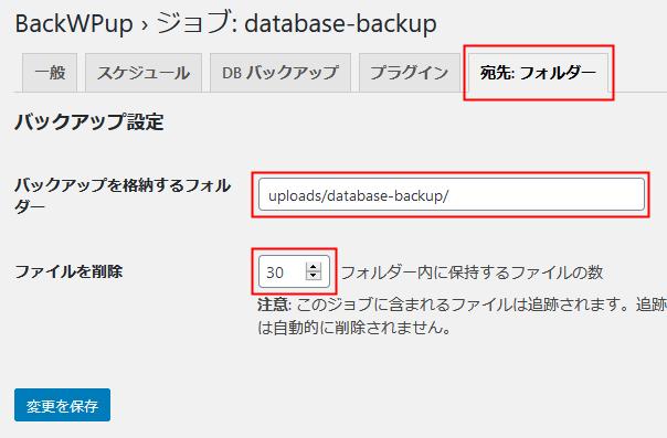 データベース フォルダ設定