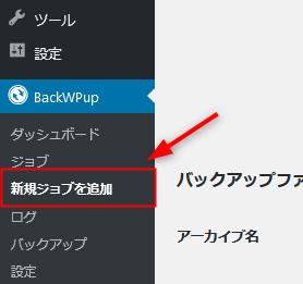 BackWPUp→新規ジョブを追加