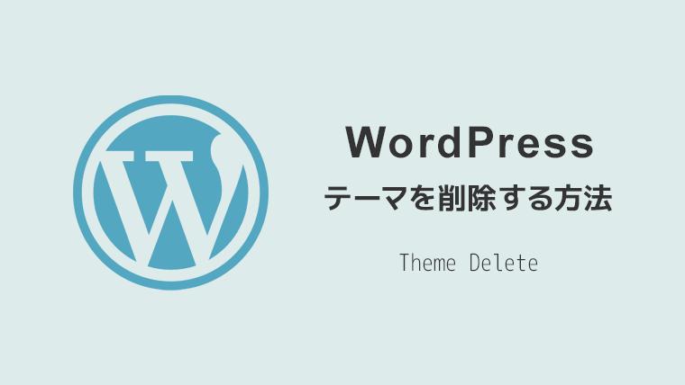 WordPressテーマを簡単に削除する方法