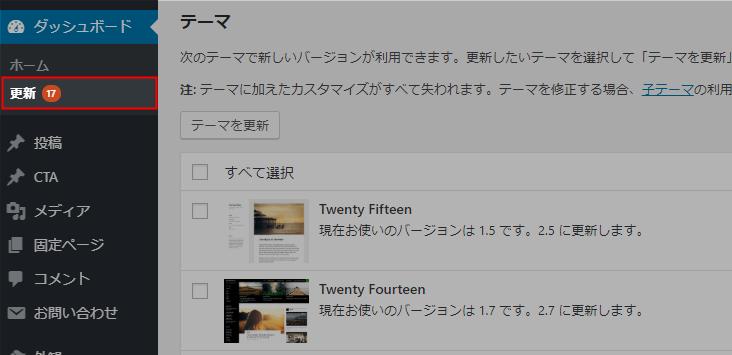 ダッシュボード→更新