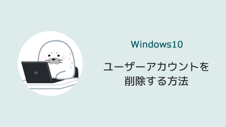 Windows10・ユーザーアカウントを削除する方法