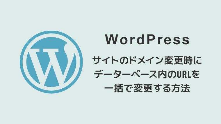 WordPressサイトのドメイン変更時に必須・データーベース内のURLを変更する方法