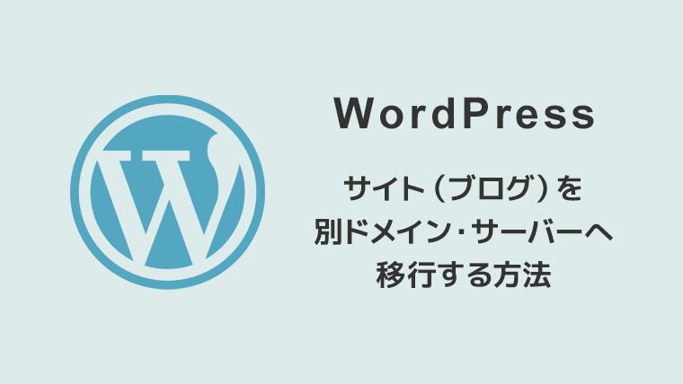 WordPressサイト(ブログ)を別ドメイン・サーバーへ移行する方法