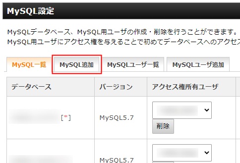 エックスサーバーMySQL追加