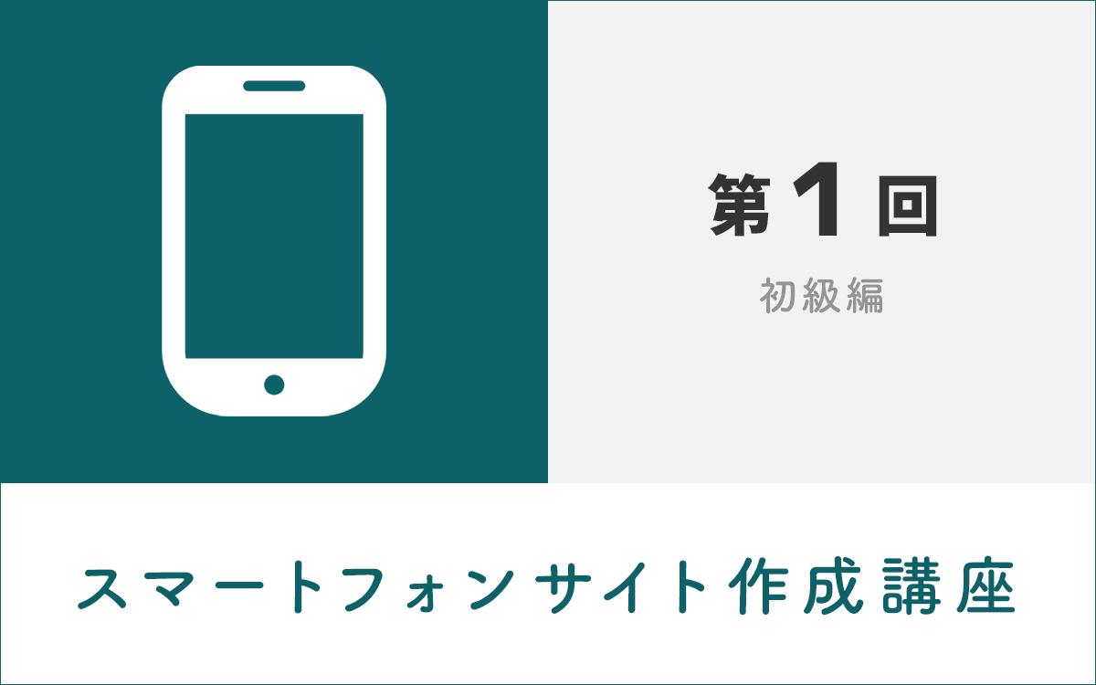 【第1回】スマートフォンサイト作成・無料講座